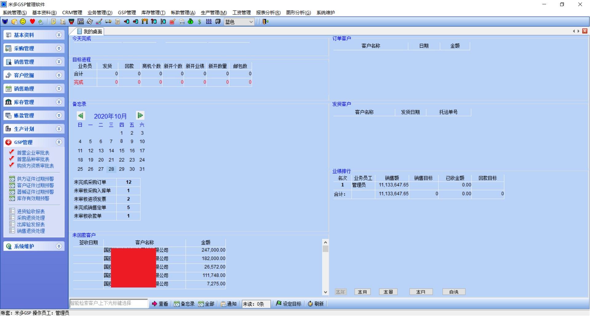 米多gsp管理软件截图1