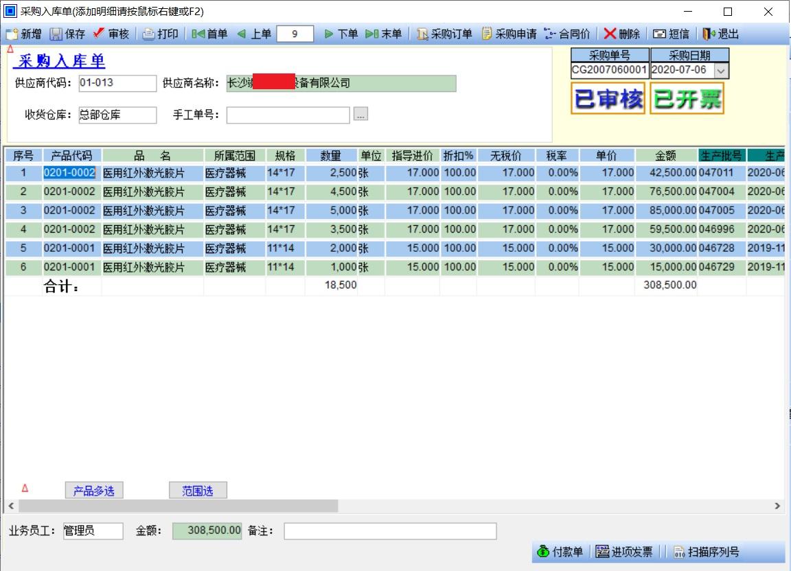 米多gsp管理软件截图2