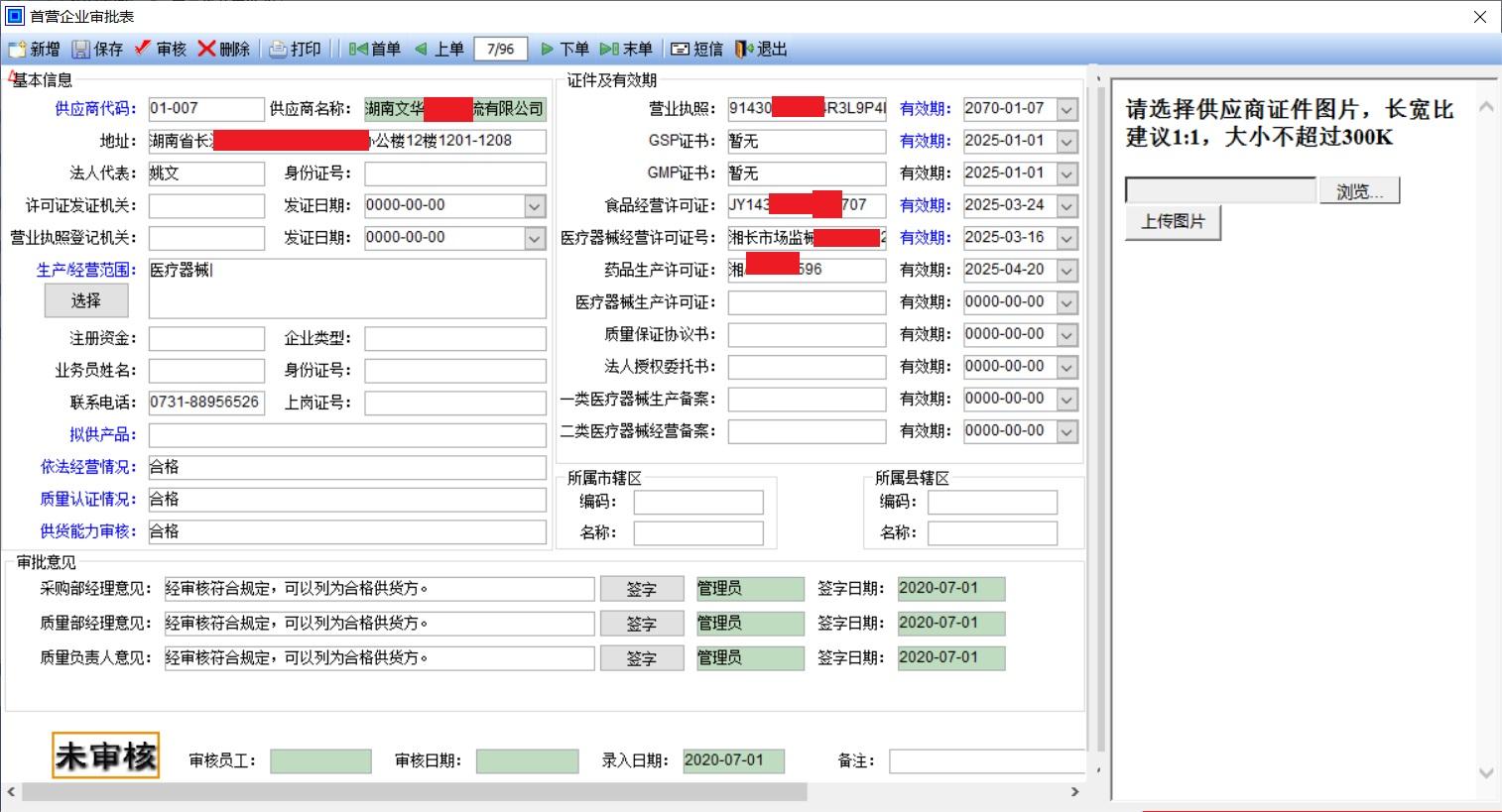 米多gsp管理软件截图4