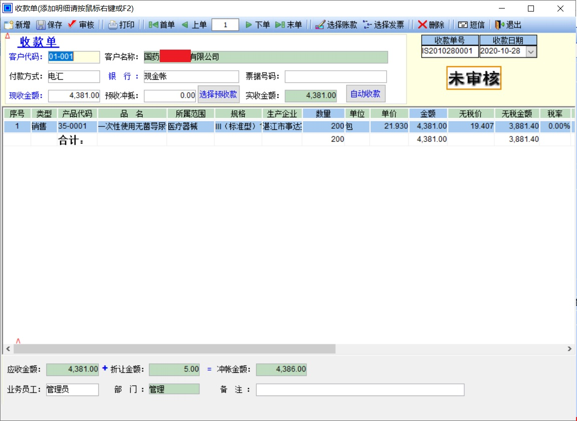 米多gsp管理软件截图5