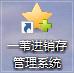 一苇进销存管理系统软件段首LOGO