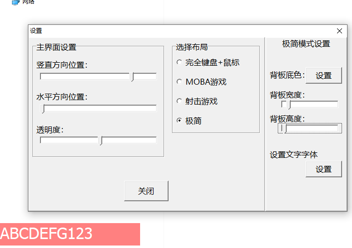 键盘鼠标按键显示截图3