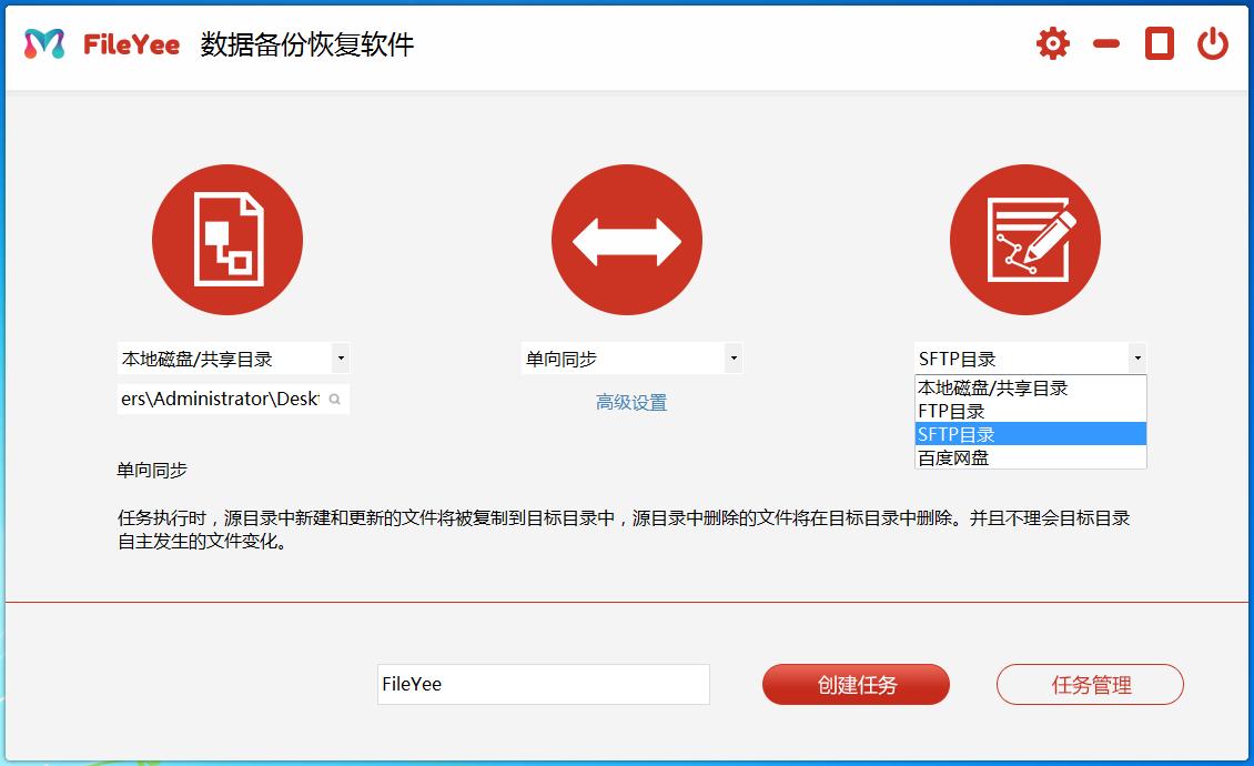 FileYEE数据备份恢复软件截图1