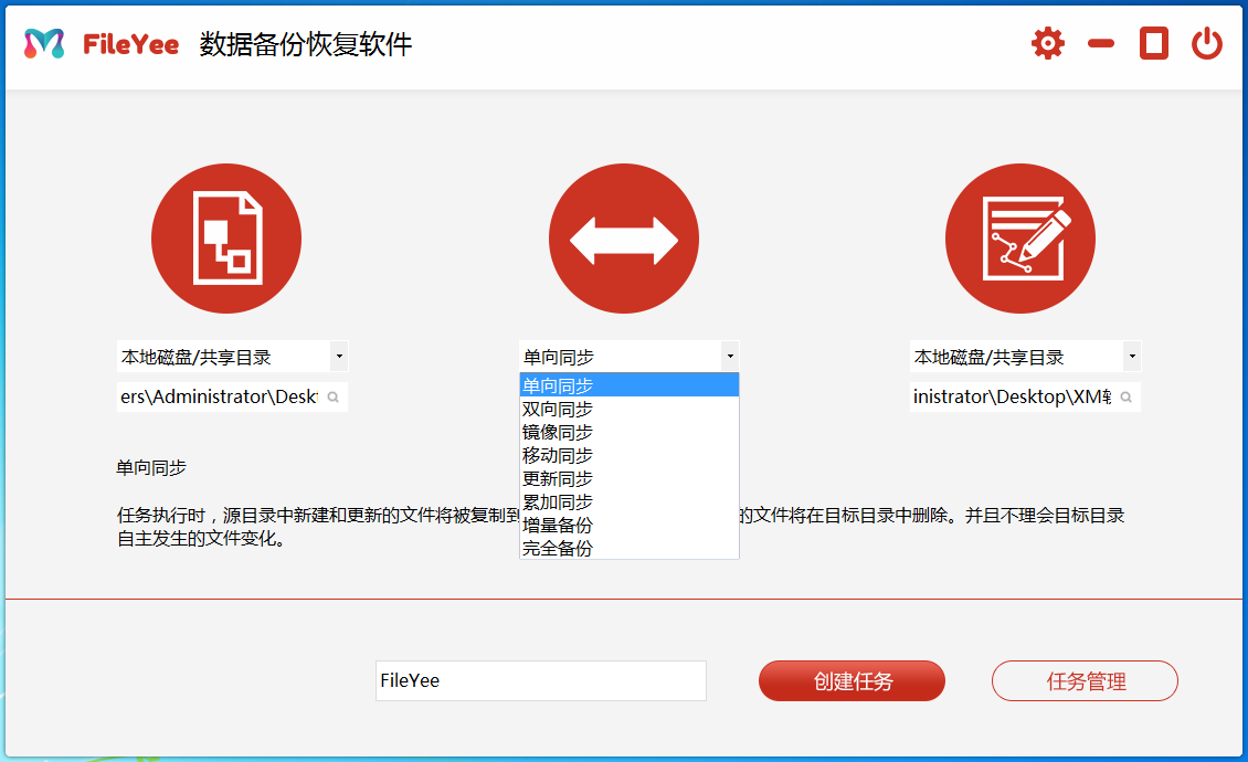 FileYEE数据备份恢复软件截图2