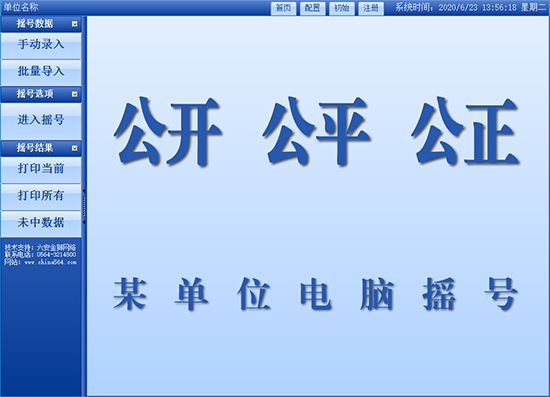 摇号软件(电脑随机摇号系统)截图1