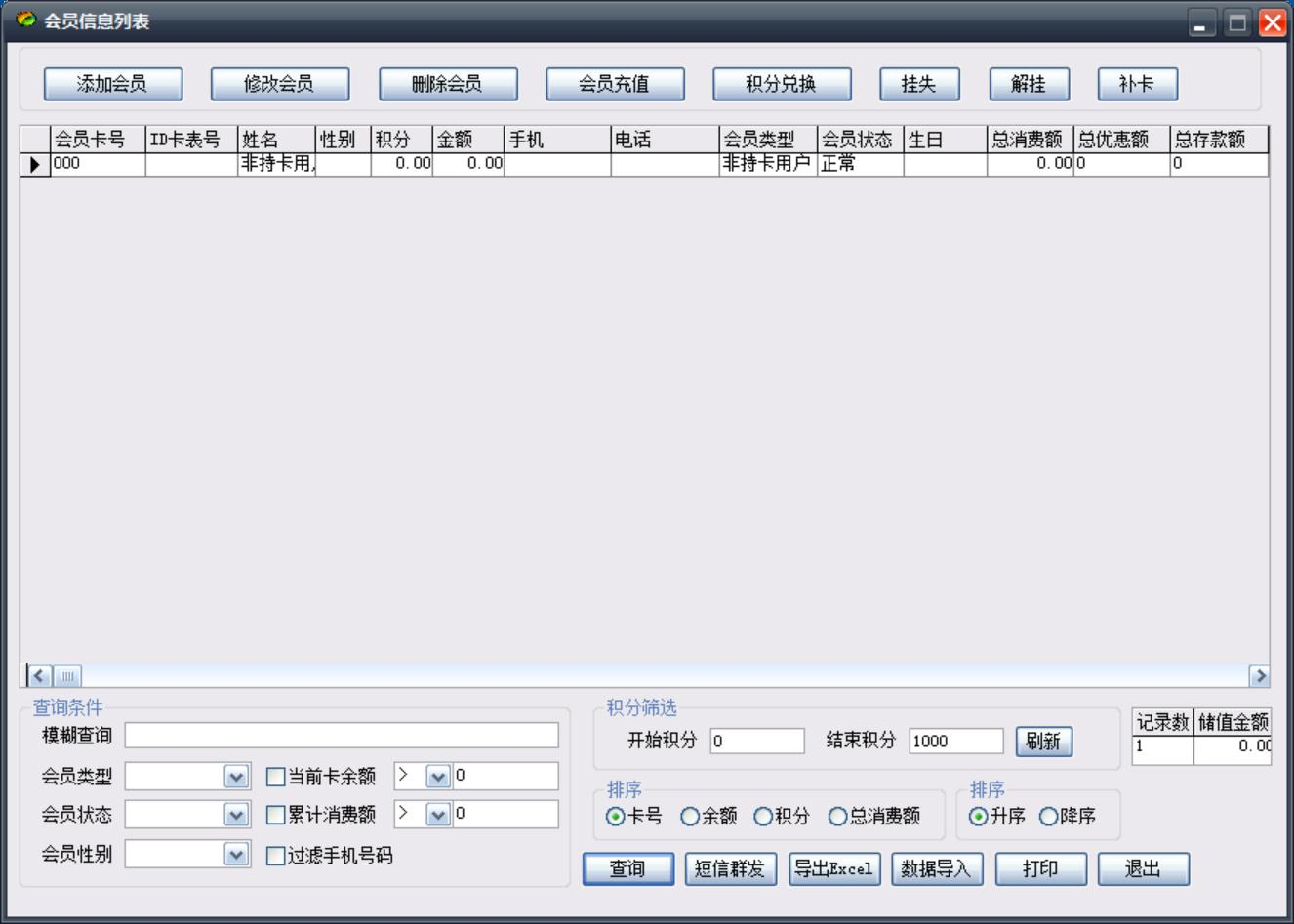 易欣免费服装管理软件截图3