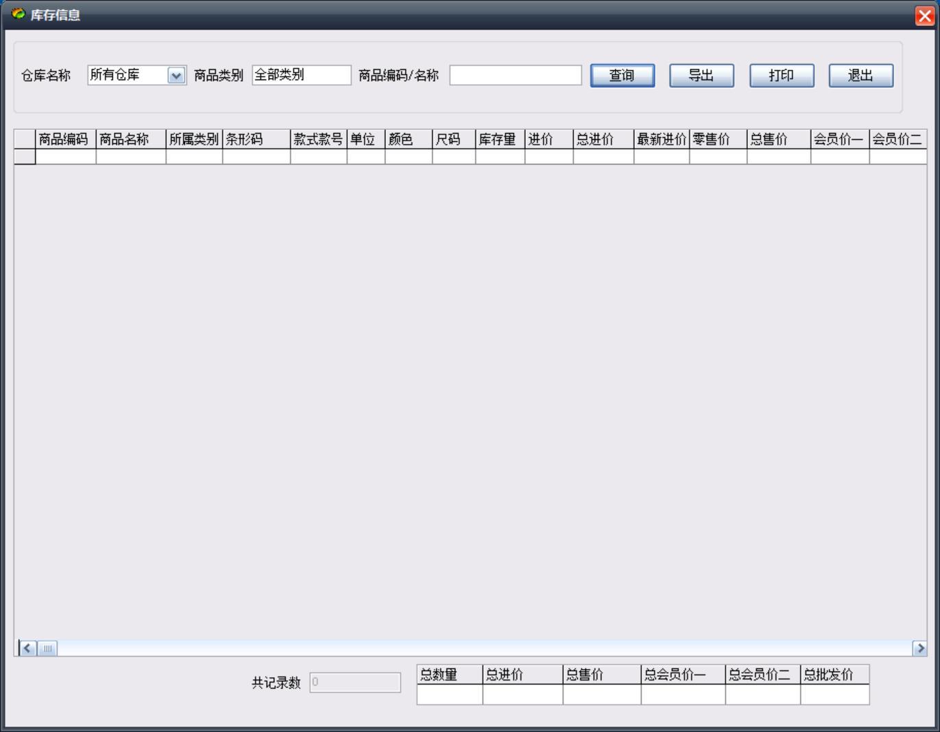 易欣免费服装管理软件截图4