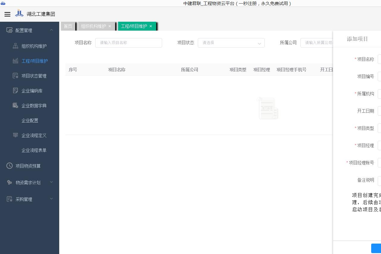 中建君联工程物资管理软件截图3
