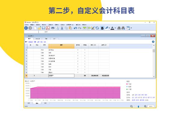 Banana财务会计软件 Win 64位截图2