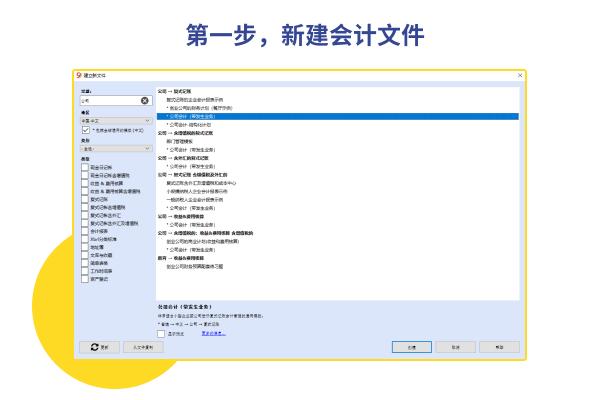 Banana财务会计软件 Mac截图1