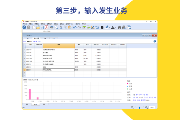 Banana财务会计软件 Mac截图3