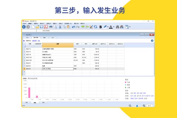 Banana财务会计软件 Win 32位截图3