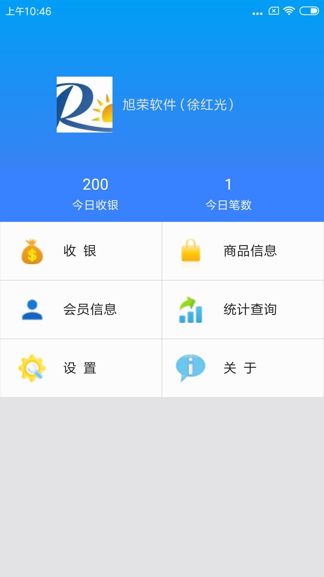 旭荣收银系统软件截图