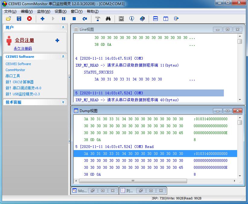 CommMonitor串口监控精灵软件截图1