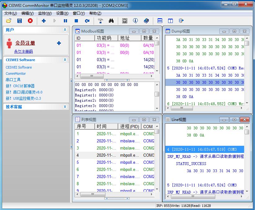 CommMonitor串口监控精灵软件截图2