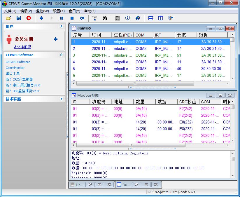 CommMonitor串口监控精灵软件截图3
