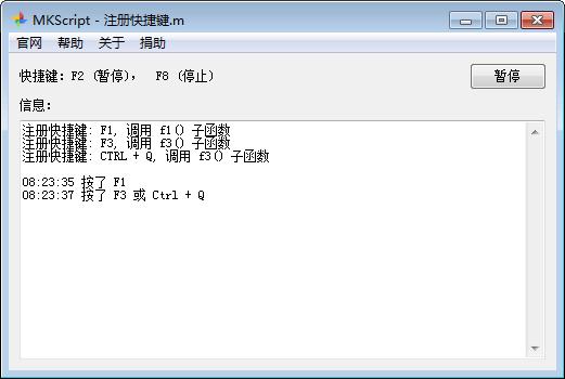 MKScript鼠标键盘自动化脚本解释器截图2