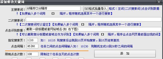SEO百度搜索点击软件截图2