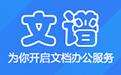 办公文档管理软件段首LOGO