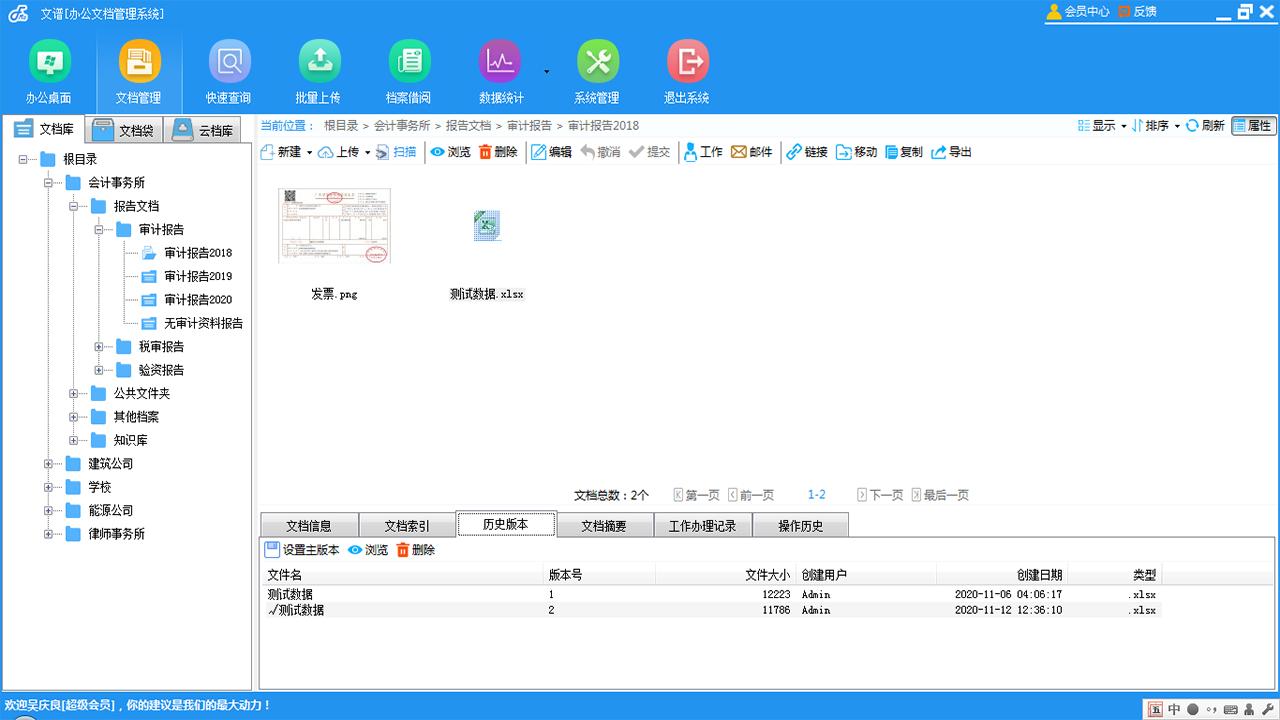 辦公文檔管理軟件截圖3