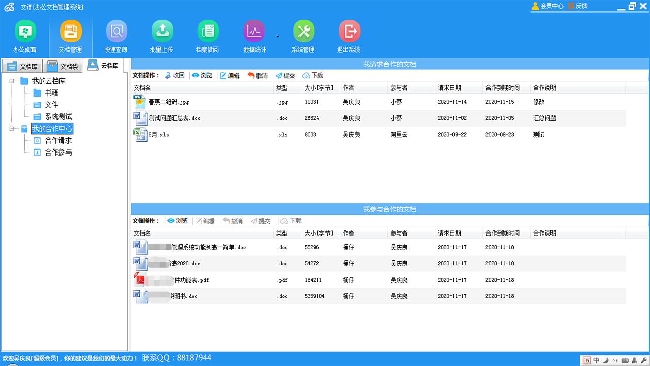 办公文档管理软件截图4