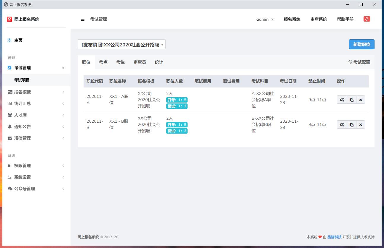 网上报名系统截图4