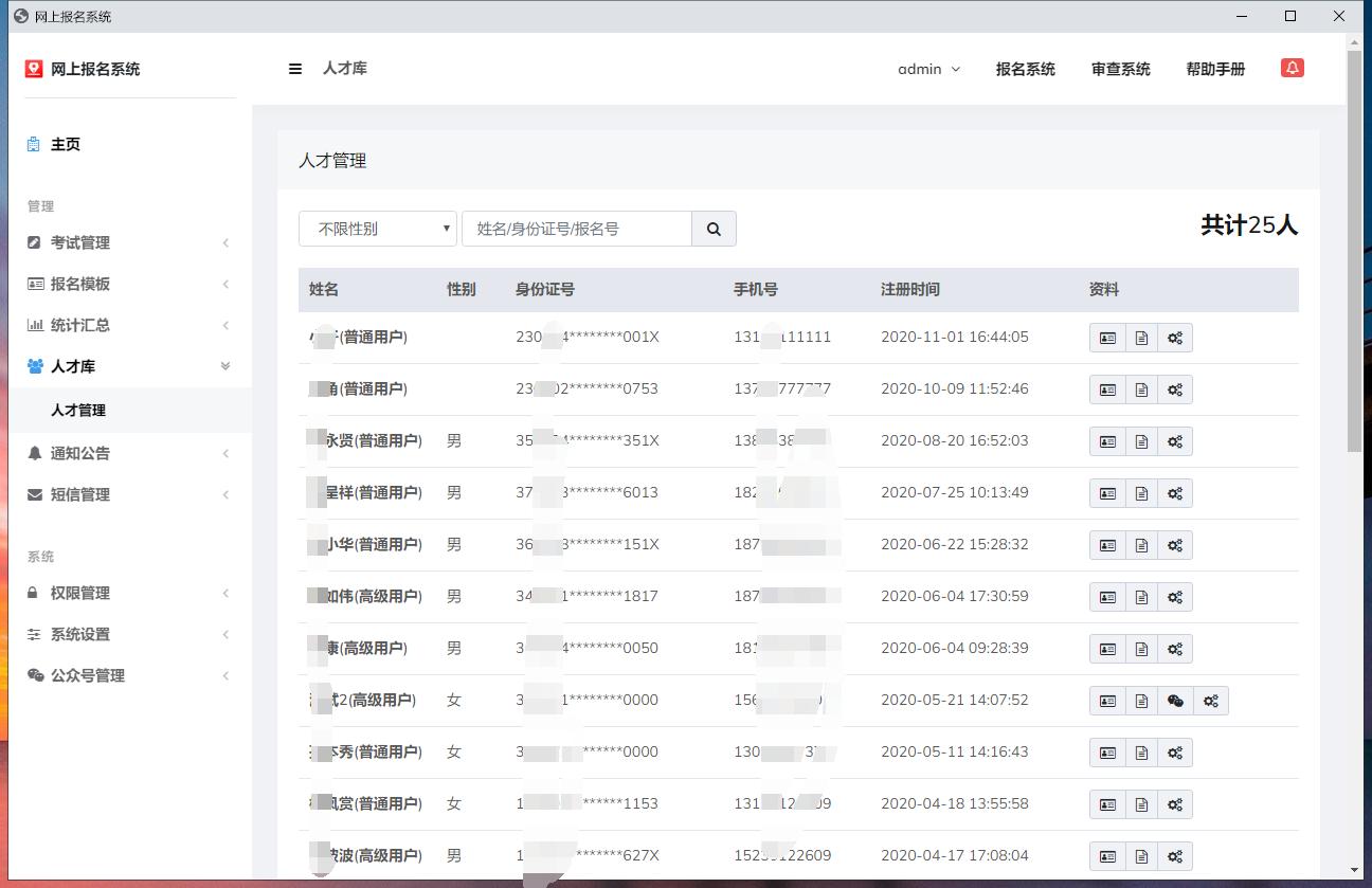 网上报名系统截图5