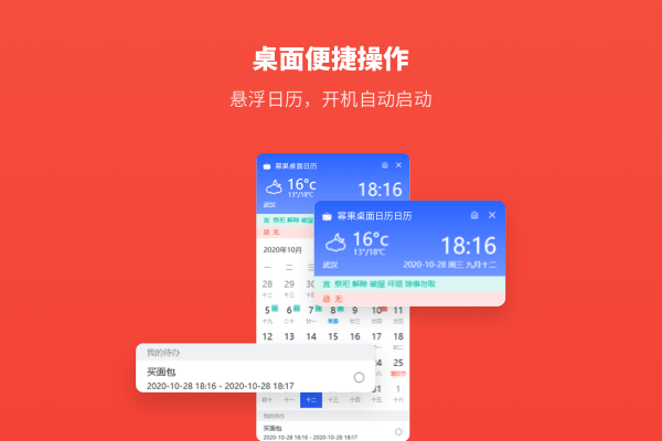 幂果桌面日历
