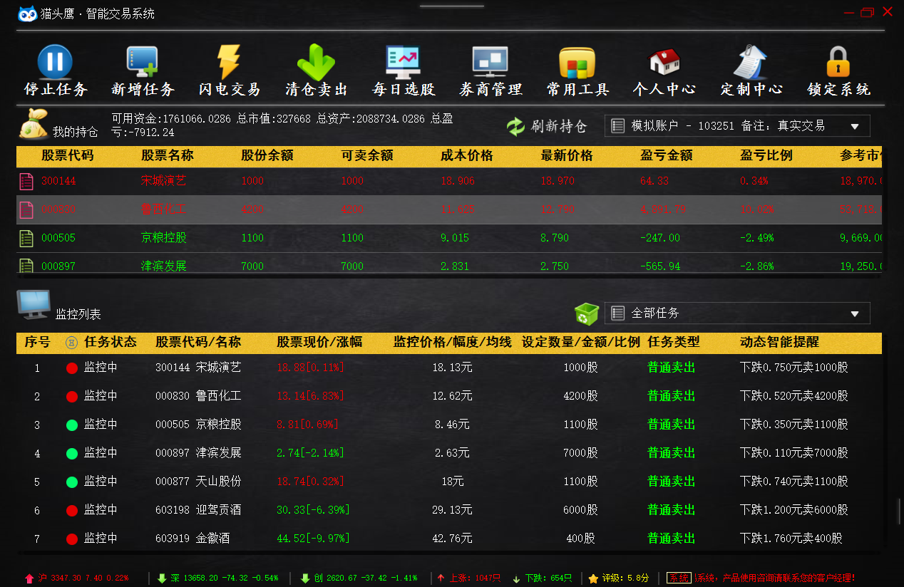 猫头鹰自动交易系统截图3