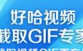 好哈视频制作GIF专家段首LOGO