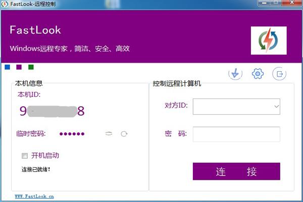 FastLook远程控制软件截图1