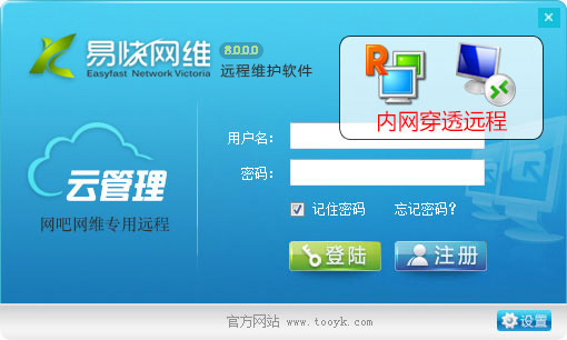 易快网维远程控制软件截图4