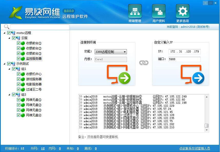 易快网维远程控制软件截图5