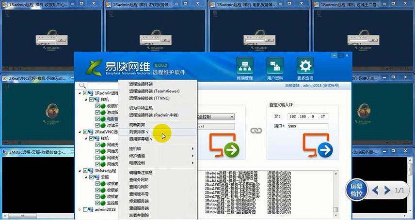 易快网维远程控制软件截图6