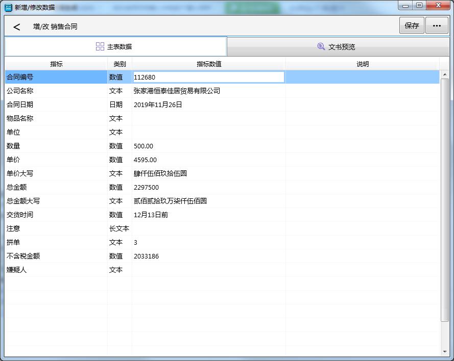 万能文书单据在线生成软件截图2