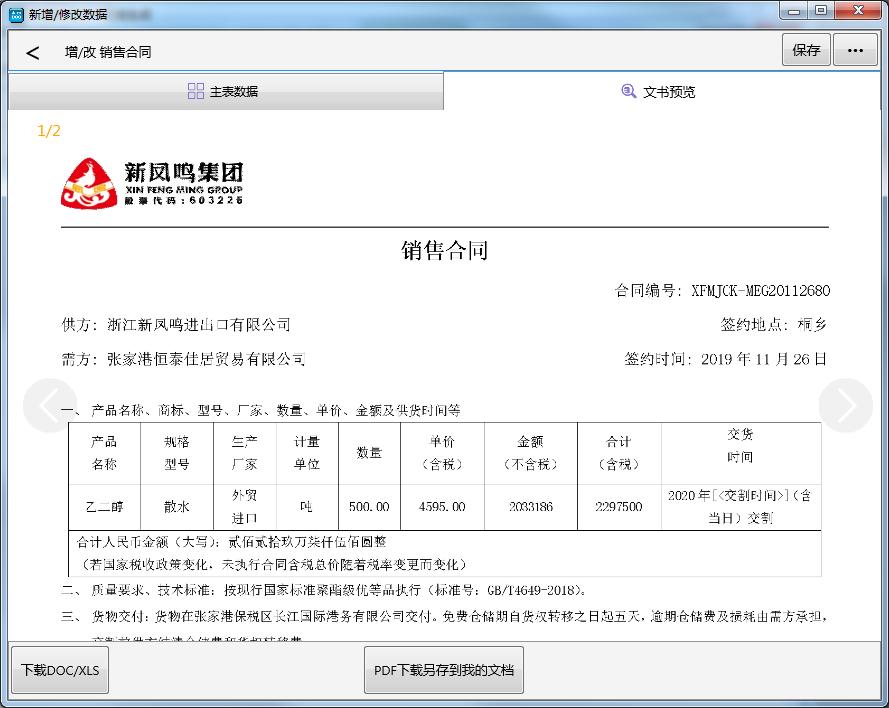 万能文书单据在线生成软件截图3