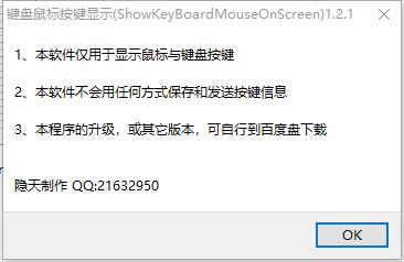 键盘鼠标按键显示(ShowKeyBoardMouseOnScreen)截图1
