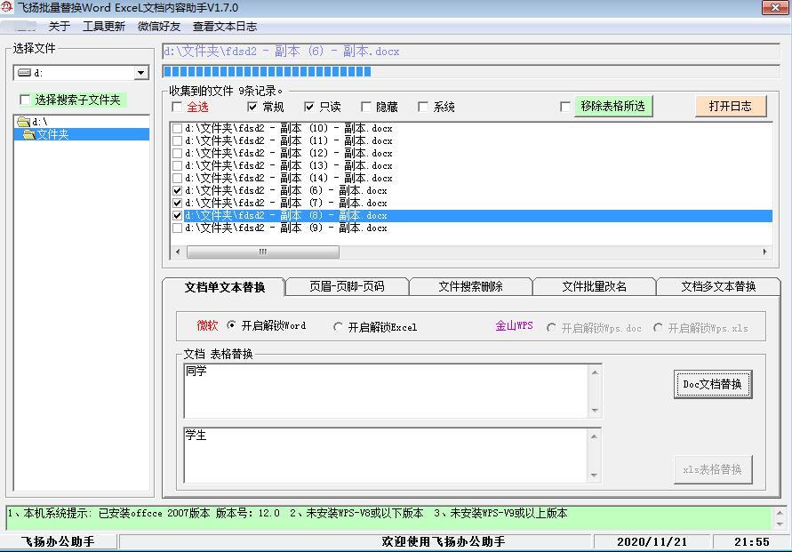 批量替换WordEXCEL内容工具高级版截图4