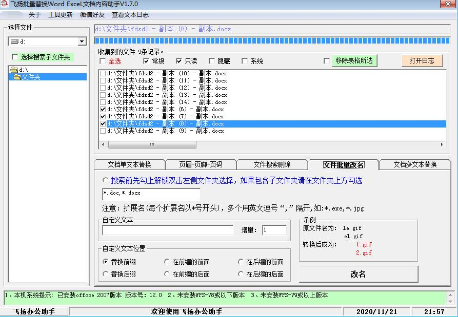 批量替换WordEXCEL内容工具高级版截图5