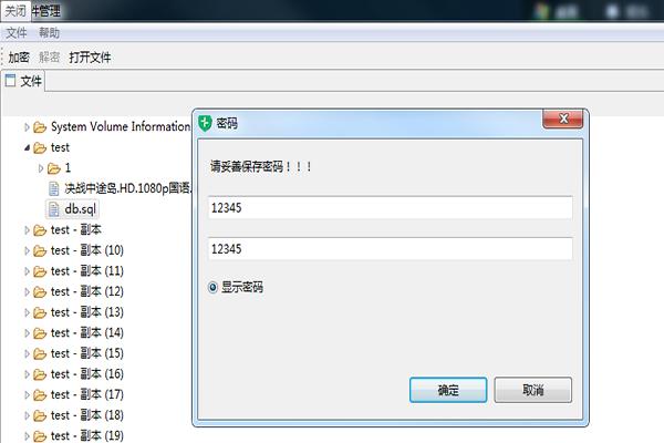 ShCrypt数据加解密windows版截图3