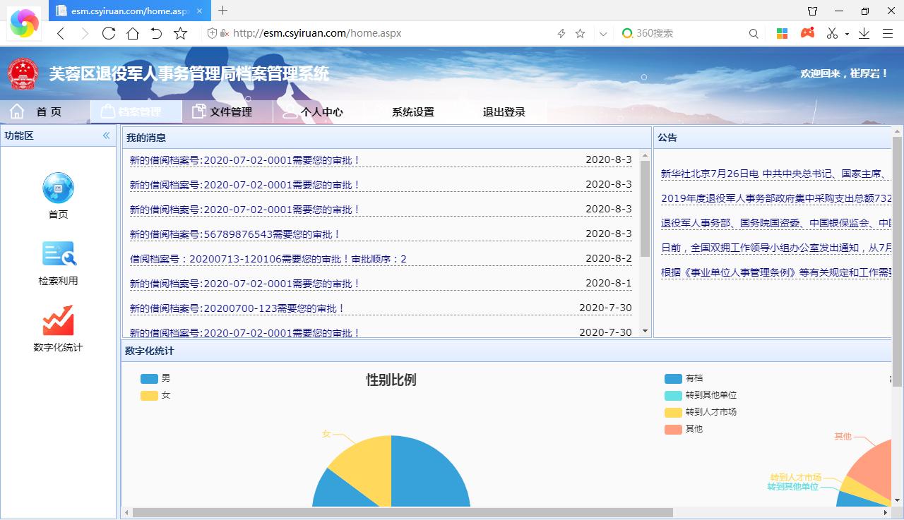 退役军人档案管理系统截图3
