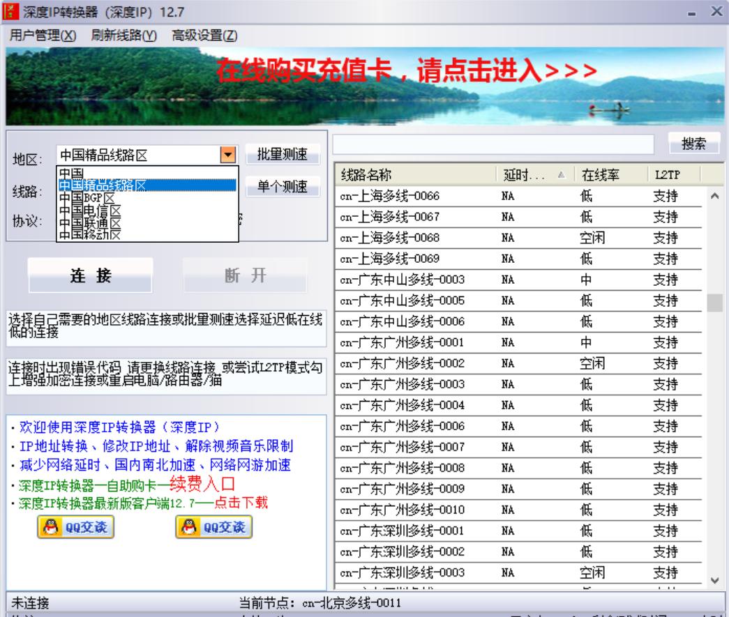 深度IP转换器截图1
