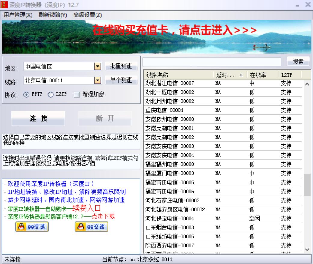 深度IP转换器截图2