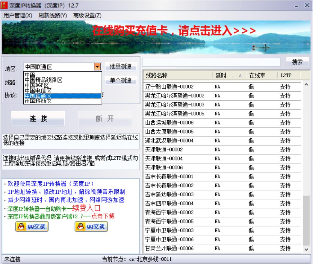 深度IP转换器截图3