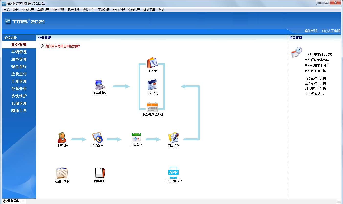 货运(物流)运输管理系统截图2