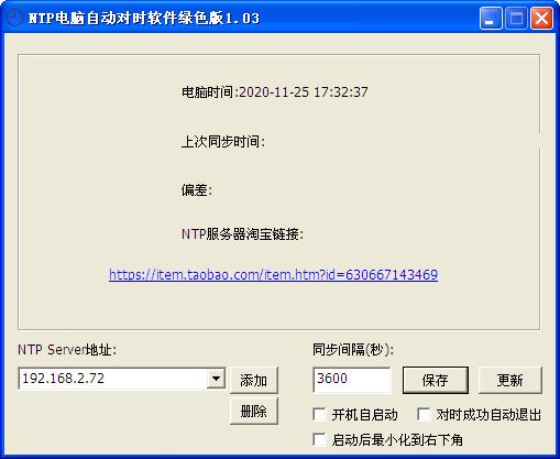 NTP电脑自动校时软件截图1