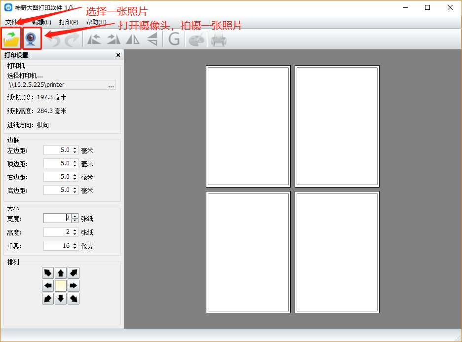 神奇大图打印软件截图2