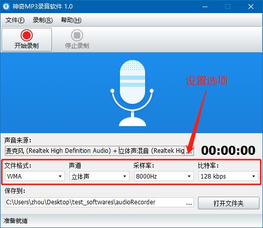 神奇MP3录音软件截图3