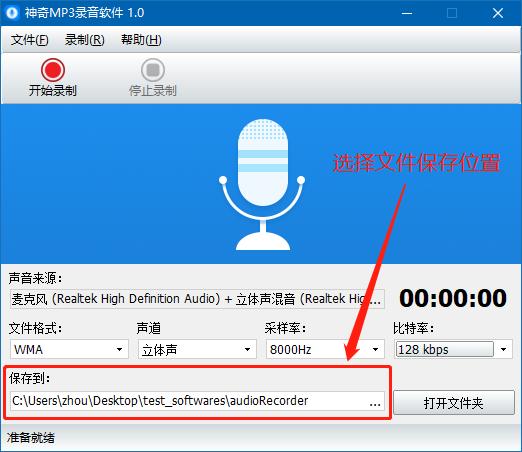 神奇MP3录音软件截图2
