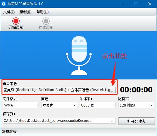 神奇MP3录音软件截图4